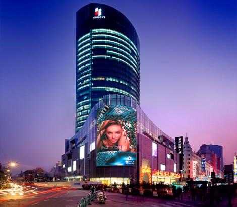 Hongyi Plaza